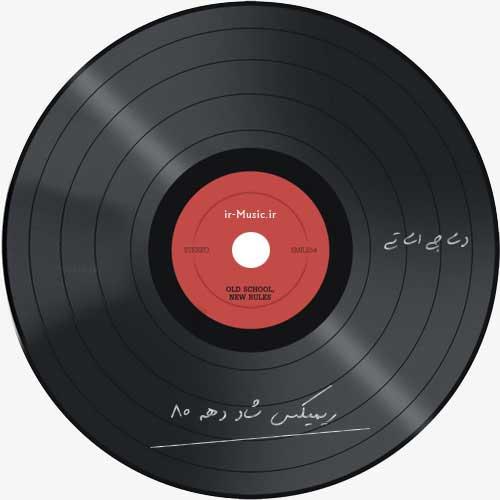 دانلود آهنگ دی جی ای تی شاد دهه 80