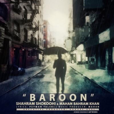 دانلود آهنگ شهرام شکوهی بارون( فیت ماهان بهرام خان)