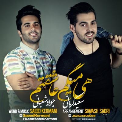 دانلود آهنگ سعید کرمانی هی میگم عاشقتم (فیت جواد شبانی)