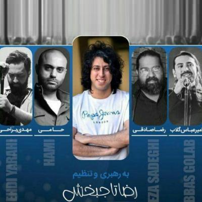 دانلود  رضا صادقی  گفتگوی جدید رضا صادقی حامی و سیامک عباسی درباره کنسرت مشترک
