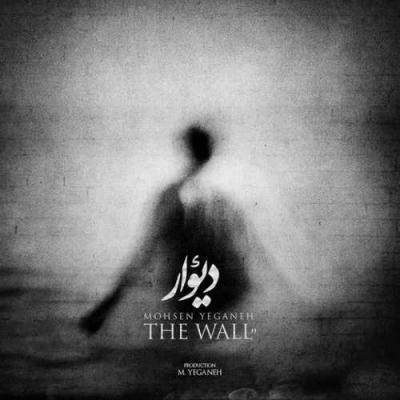 دانلود  آهنگ  محسن یگانه  دیوار ورژن جدید
