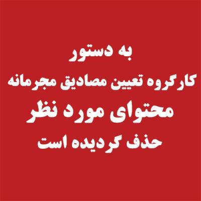دانلود آهنگ محسن چاوشی ای ماه مهر، به دستور کارگروه تعیین مصادیق محتوای مجرمانه، محتوای مورد نظر حف گردیده است