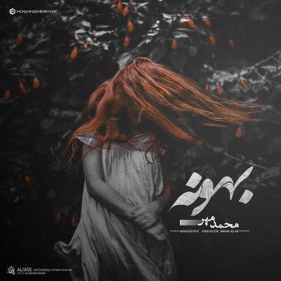 دانلود  آهنگ  محمد مهر  بهونه
