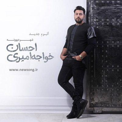 دانلود آلبوماحسان خواجه امیری شهر دیوونه