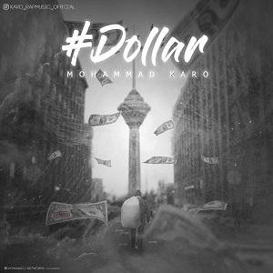 دانلود آهنگ محمد کارو دلار
