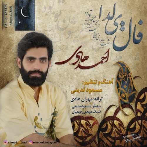 دانلود آهنگ احمد هادی فال یلدا