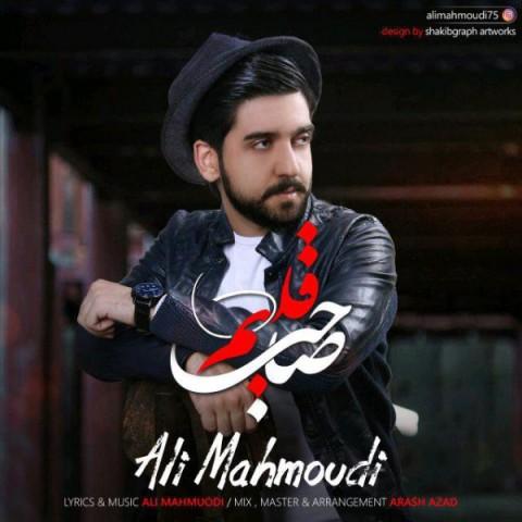 دانلود آهنگ علی محمودی صاحب قلبم