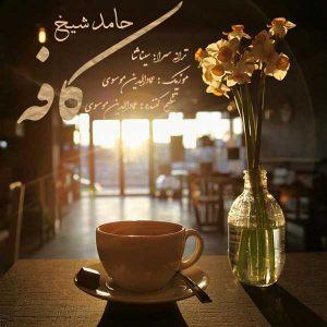 دانلود آهنگ حامد شیخ کافه