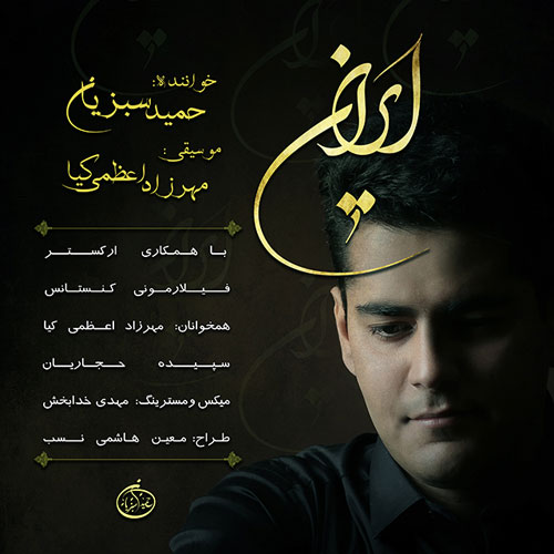 دانلود آهنگ حمید سبزیان ایران