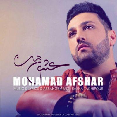 دانلود  آهنگ  محمد افشار  عشق من