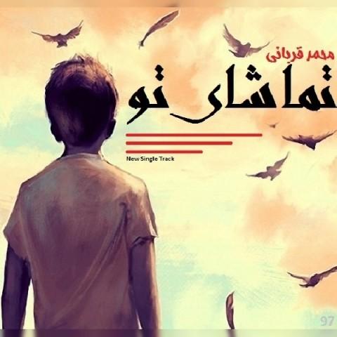 دانلود آهنگ محمد قربانی تماشای تو