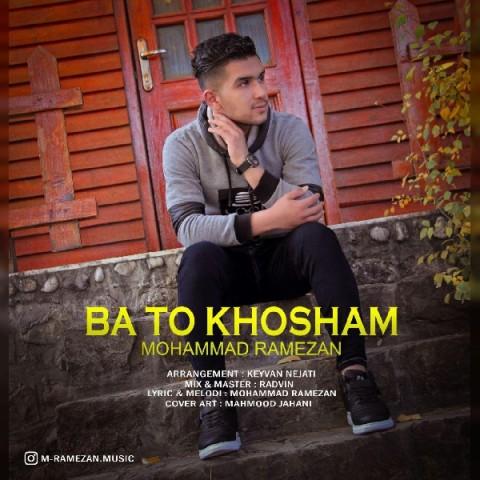دانلود آهنگ محمد رمضان با تو خوشم