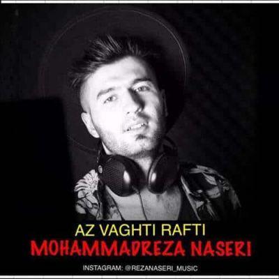 دانلود آهنگ محمدرضا ناصری از وقتی رفتی