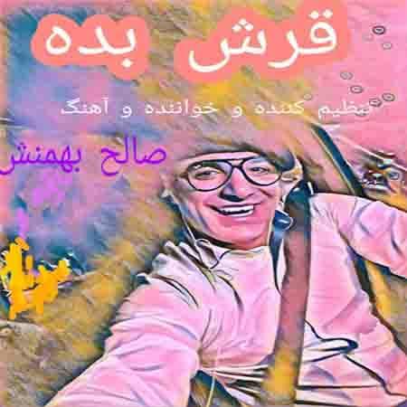 دانلود آهنگ شاد صالح بهمنش قرش بده