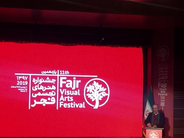 دانلود جشنواره فجر افتتاحیه یازدهمین جشنواره هنرهای تجسمی فجر