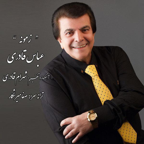 دانلود آهنگ عباس قادری زمونه