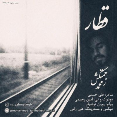 دانلود  آهنگ  محمد زحمتکش  قطار