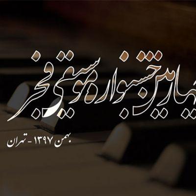 دانلود جشنواره موسیقی فجر سی و چهارمین جشنواره موسیقی فجر