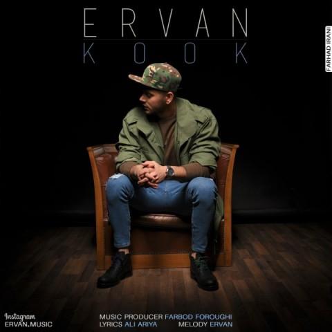 دانلود آهنگ اروان کوک