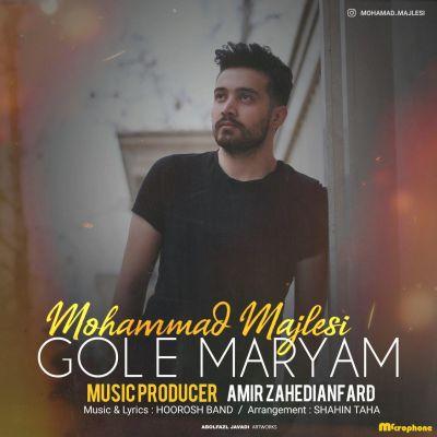 دانلود آهنگ محمد مجلسی گله مریم