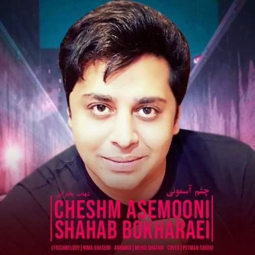 Shahab Bokharaei – Cheshm Asemouni