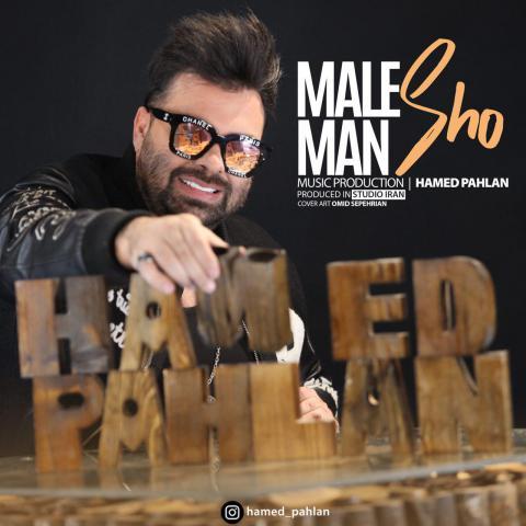 Hamed Pahlan – Male Man Sho