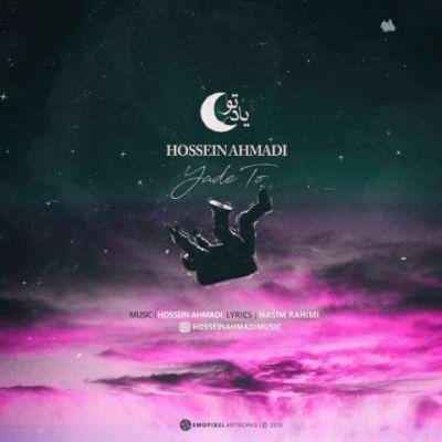 دانلود  آهنگ   حسین احمدی   یاد تو