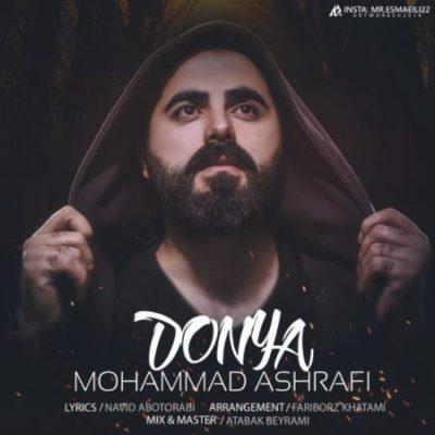 دانلود  آهنگ  محمد اشرفی   دنیا