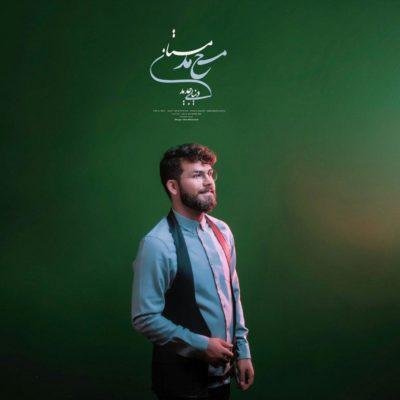 دانلود آهنگ محمد مستان دنیای جدید