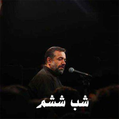 دانلود آهنگ حاج محمود کریمی اى ماهى دریا برایت گریه کرده – شور