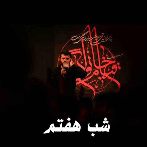 دانلود آلبوممیثم مطیعی شب هفتم محرم ۹۸