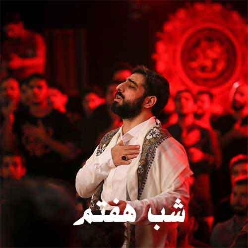 دانلود آلبومسید مجید بنی فاطمه شب هفتم محرم ۹۸