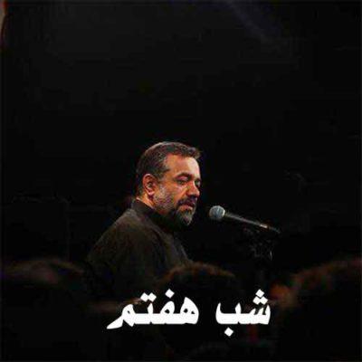 دانلود آلبومحاج محمود کریمی شب هفتم محرم ۹۸