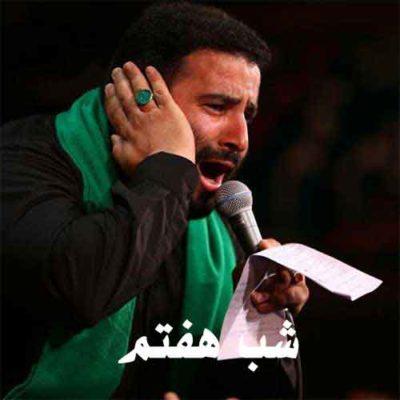 دانلود آلبومسید مهدی میرداماد شب هفتم محرم ۹۸