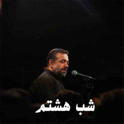 دانلود آلبومحاج محمود کریمی شب هشتم محرم ۹۸