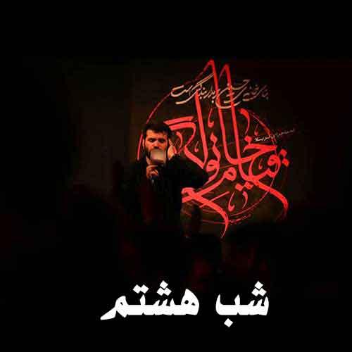 دانلود آلبوممیثم مطیعی شب هشتم محرم ۹۸