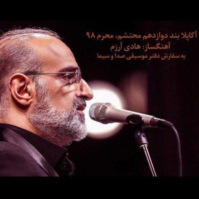 دانلود آهنگ محمد اصفهانی محرم ۹۸