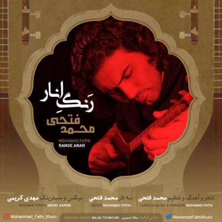 دانلود آهنگ محمد فتحی رنگ انار