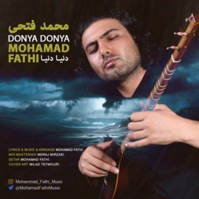 دانلود  آهنگ   محمد فتحی   دنیا دنیا