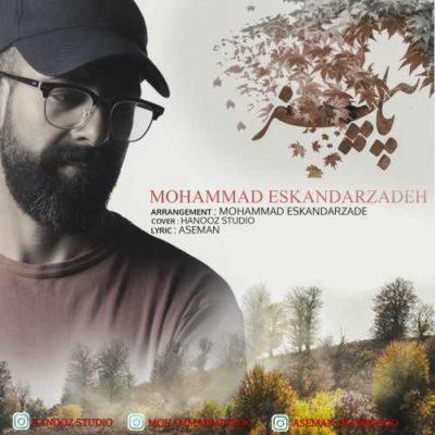دانلود آهنگ محمد اسکندرزاده پاییز