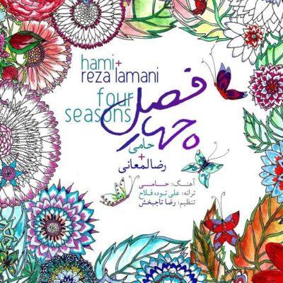 دانلود  آهنگ  حامی و رضا لمعانی  چهار فصل