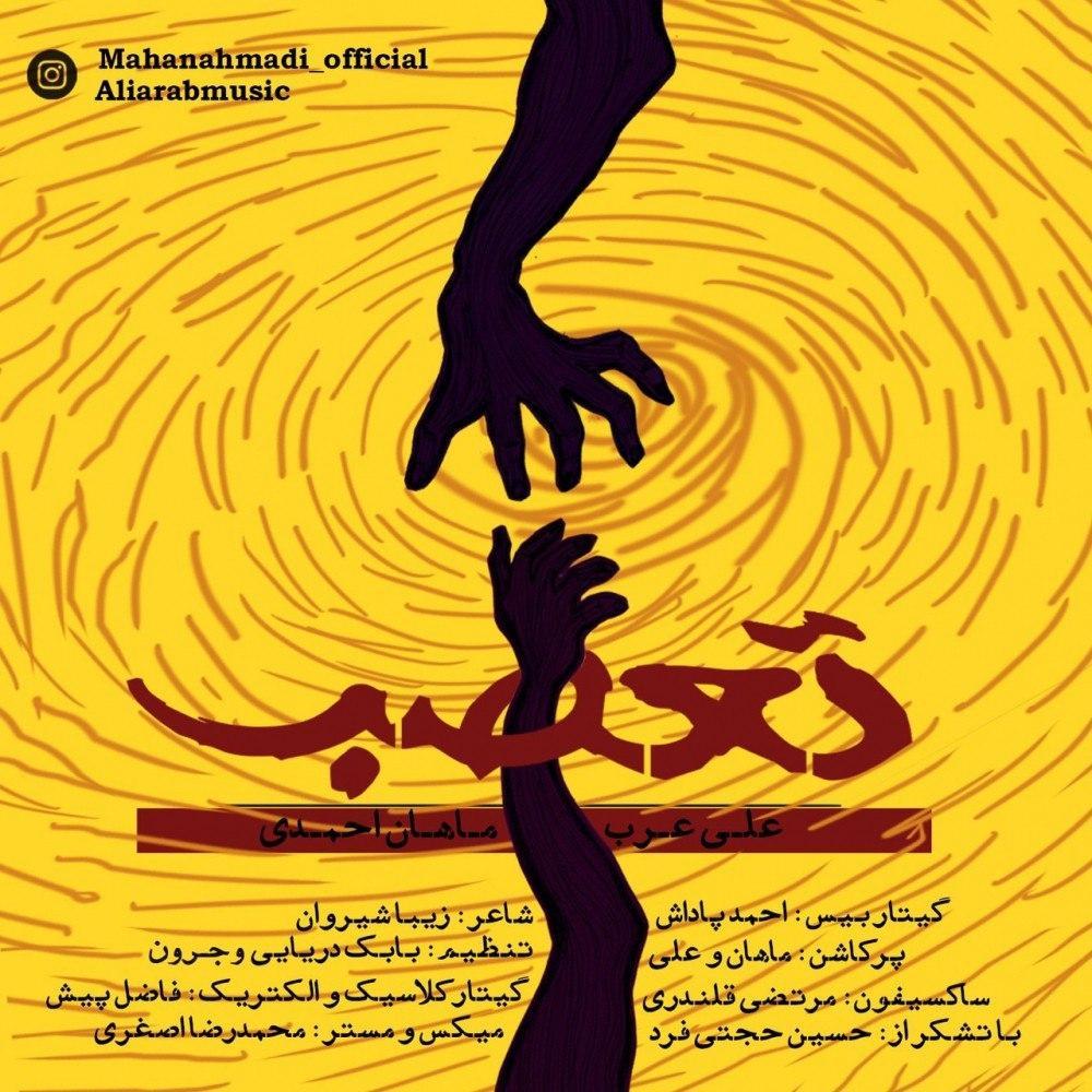 دانلود آهنگ علی عرب و ماهان احمدی تعصب