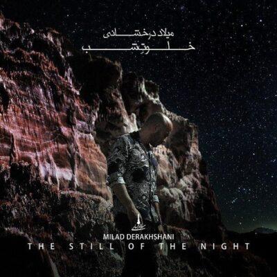 دانلود آهنگ میلاد درخشانی خلوت شب