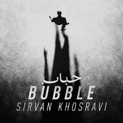 دانلود آهنگ سیروان خسروی حباب